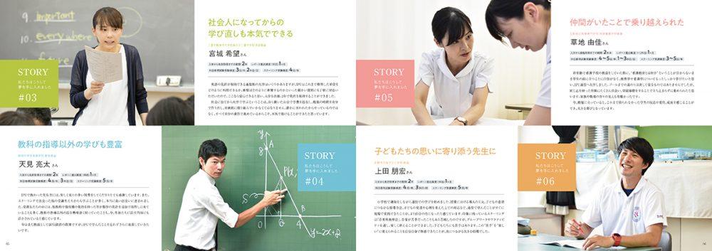 IPU・環太平洋大学 通信教育過程パンフレット1