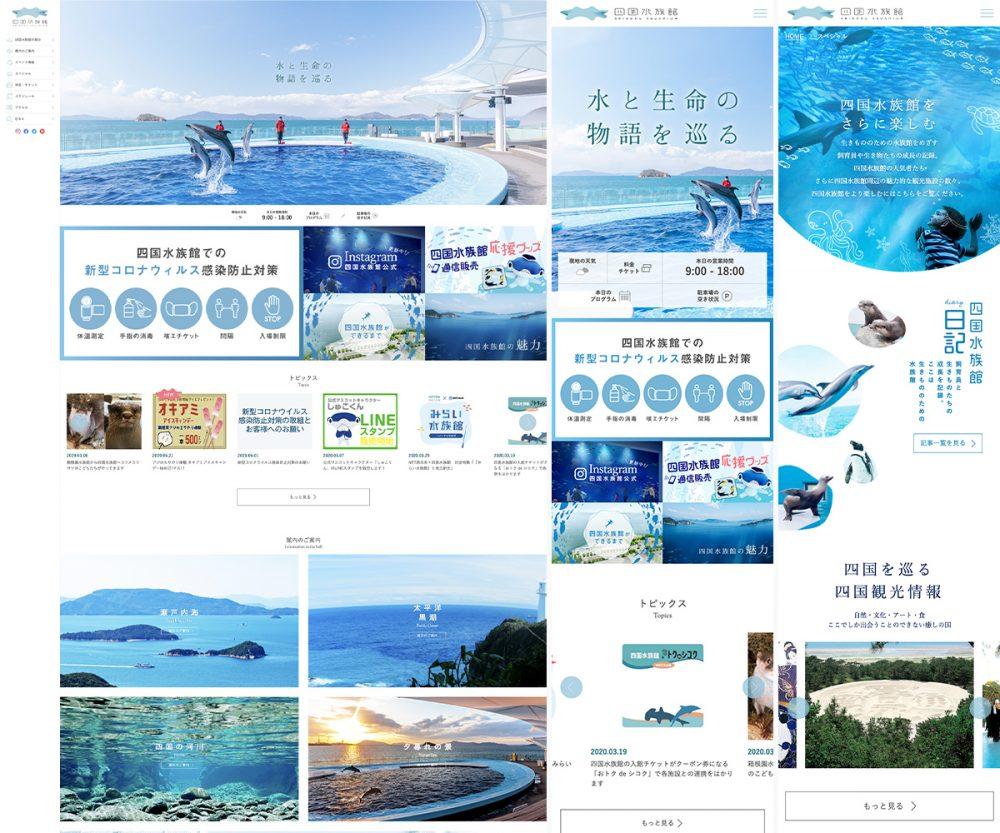 四国水族館様サイトイメージ