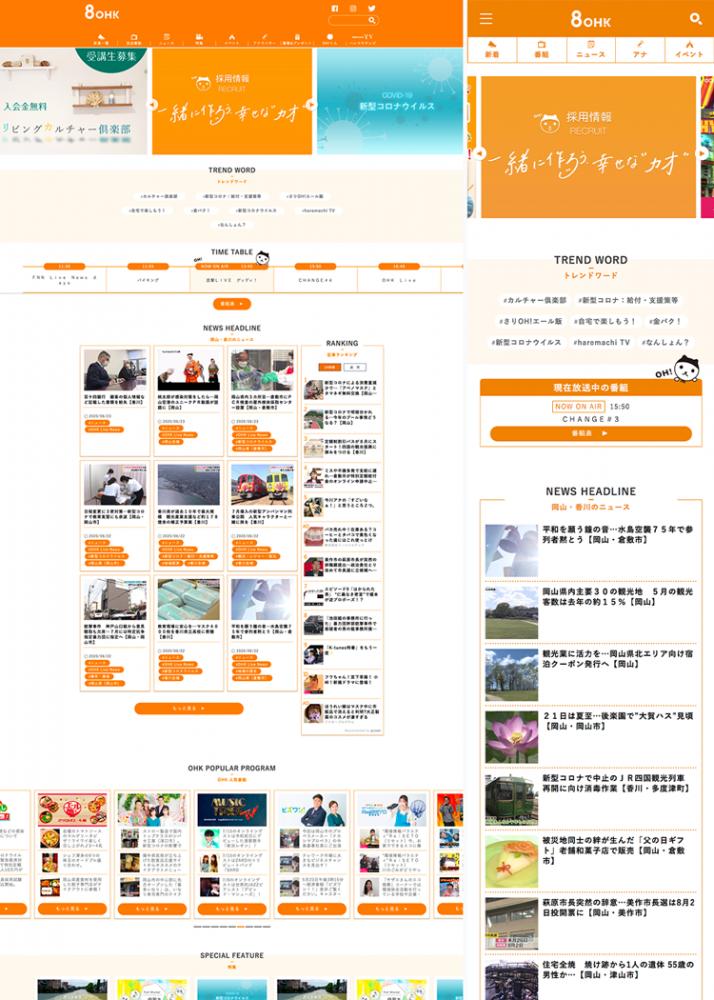 OHK様番組サイトイメージ
